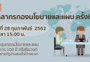 ประชุมบุคลากรกองนโยบายและแผน ครั้งที่ 2/2562
