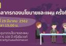ประชุมบุคลากรกองนโยบายและแผน ครั้งที่ 3/2562