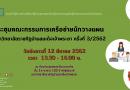 ประชุมคณะกรรมการเครือข่ายนักวางแผนมหาวิทยาลัยราชภัฏบ้านสมเด็จเจ้าพระยา ครั้งที่ 3/2562