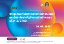 ประชุมคณะกรรมการเครือข่ายนักวางแผนมหาวิทยาลัยราชภัฏบ้านสมเด็จเจ้าพระยา ครั้งที่ 4/2562