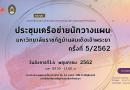 ประชุมเครือข่ายนักวางแผนมหาวิทยาลัยราชภัฏบ้านสมเด็จเจ้าพระยา ครั้งที่ 5/2562