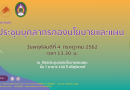 ประชุมบุคลากรกองนโยบายและแผน ครั้งที่ 6/2562
