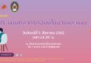 ประชุมบุคลากรกองนโยบายและแผน ครั้งที่ 7/2562