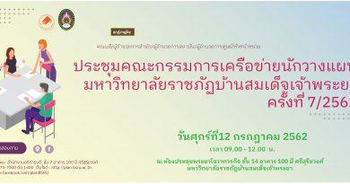 ประชุมคณะกรรมการเครือข่ายนักวางแผนมหาวิทยาลัยราชภัฏบ้านสมเด็จเจ้าพระยา ครั้งที่ 7/2562