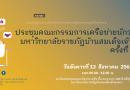 ประชุมคณะกรรมการเครือข่ายนักวางแผนมหาวิทยาลัยราชภัฏบ้านสมเด็จเจ้าพระยา ครั้งที่ 8/2562