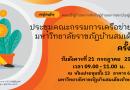 ประชุมคณะกรรมการเครือข่ายนักวางแผนมหาวิทยาลัยราชภัฏบ้านสมเด็จเจ้าพระยา ครั้งที่ 5/2563