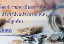 แบบฟอร์มแจ้งรายละเอียดการกันเงินไว้เบิกเหลื่อมปีเงินรายได้ ประจำปีงบประมาณ พ.ศ. 2563 (กรณีไม่ได้ก่อหนี้ผูกพัน)