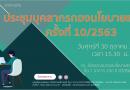 ประชุมบุคลากรภายในกองนโยบายและแผน ครั้งที่10/2563