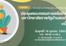 ประชุมคณะกรรมการเครือข่ายนักวางแผนมหาวิทยาลัยราชภัฏบ้านสมเด็จเจ้าพระยา ครั้งที่7/2563