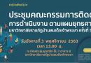 ประชุมคณะกรรมการติดตามการดำเนินงาน ตามแผนยุทธศาสตร์ มหาวิทยาลัยราชภัฏบ้านสมเด็จเจ้าพระยา ครั้งที่ 5/2563