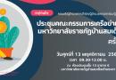 ประชุมคณะกรรมการเครือข่ายนักวางแผนมหาวิทยาลัยราชภัฏบ้านสมเด็จเจ้าพระยา ครั้งที่ 8/2563