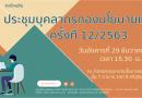ประชุมบุคลากรภายในกองนโยบายและแผน ครั้งที่12/2563