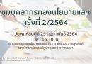 ประชุมบุคลกรกองนโยบายละแผน ครั้งที่ 2/2564