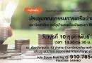 ประชุมคณะกรรมการเครือข่ายนักวางแผนมหาวิทยาลัยราชภัฏบ้านสมเด็จเจ้าพระยา ครั้งที่ 2/2564