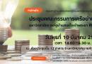 ประชุมคณะกรรมการเครือข่ายนักวางแผนมหาวิทยาลัยราชภัฏบ้านสมเด็จเจ้าพระยา ครั้งที่ 3/2564