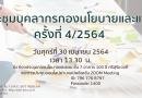 ประชุมบุคลากรกองนโยบายและแผน ครั้งที่ 4/2564