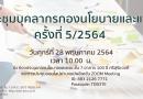 ประชุมบุคลากรกองนโยบายและแผน ครั้งที่ 5/2564