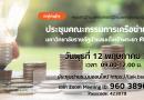 ประชุมคณะกรรมการเครือข่ายนักวางแผนมหาวิทยาลัยราชภัฏบ้านสมเด็จเจ้าพระยา ครั้งที่5/2564